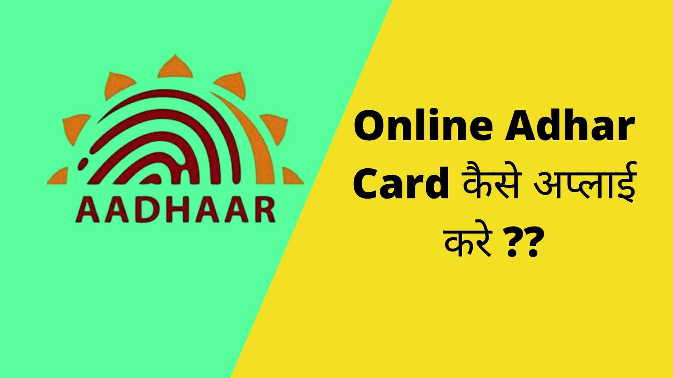 Online Adhar Card kaise apply kare