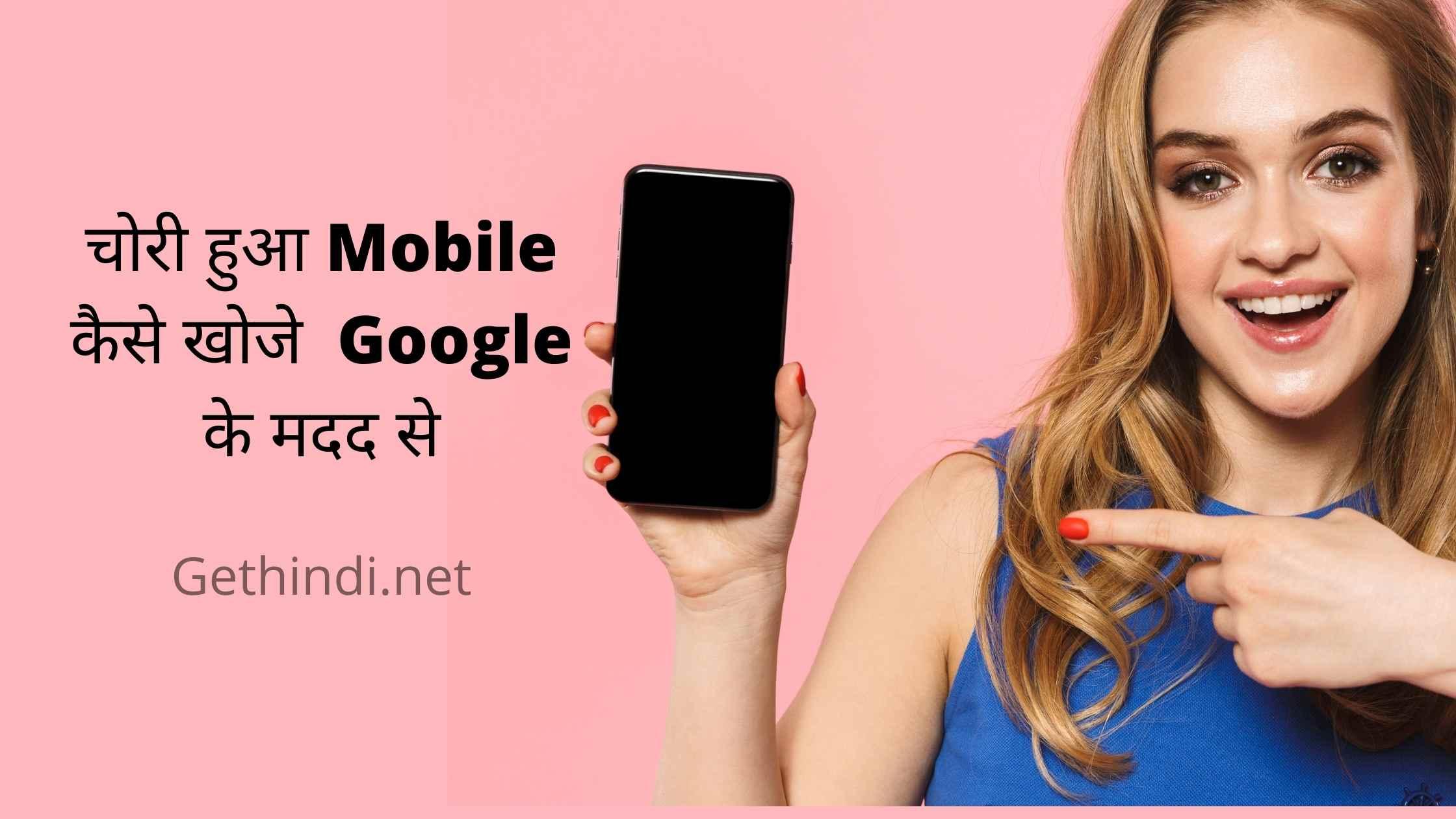chori hua mobile kaise dhunde Google के मदद से 2020 Latest Update