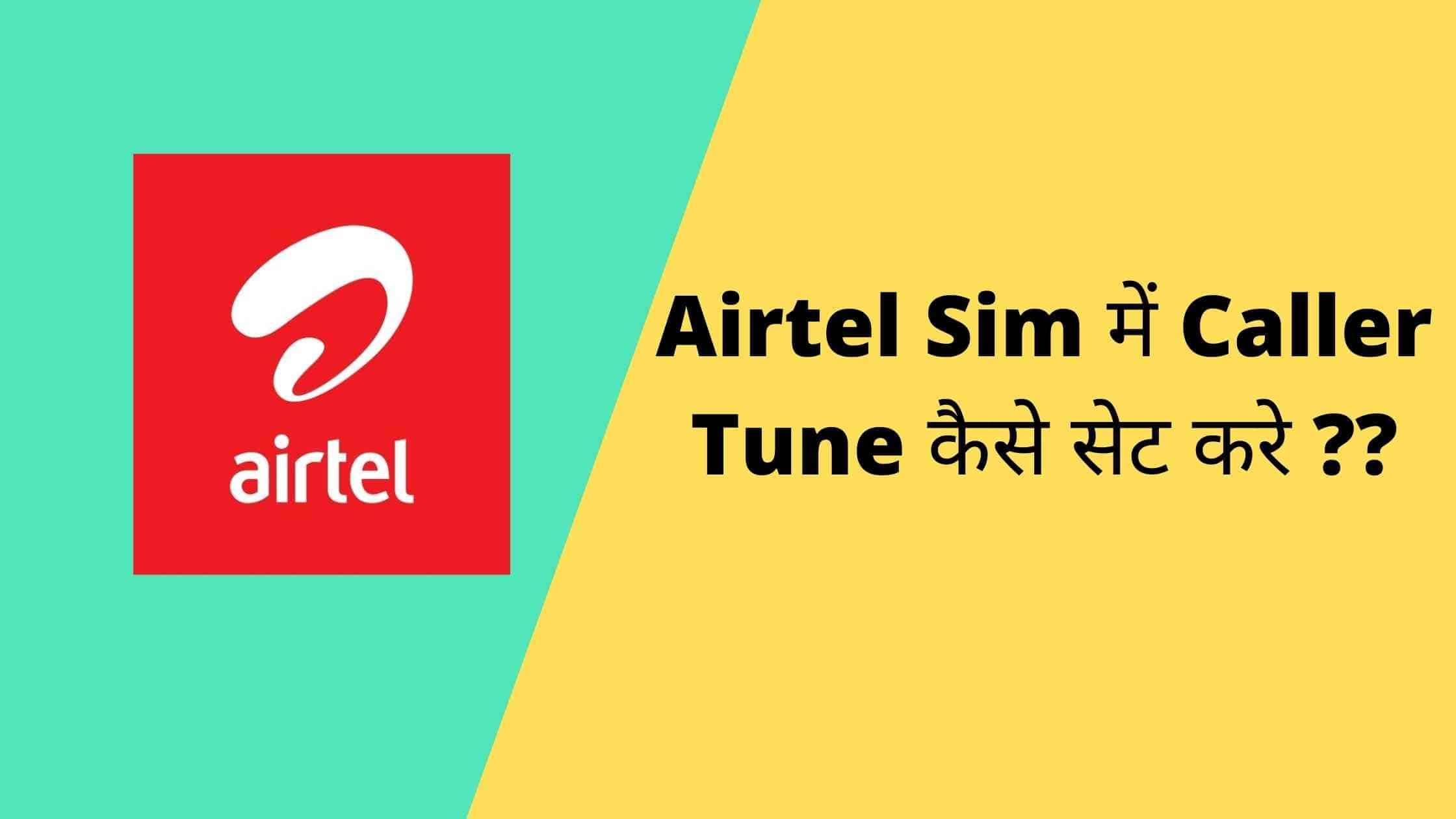 airtel sim mein caller tune kaise set kare जानिए पूरी जानकारी के साथ 2020 – New Update