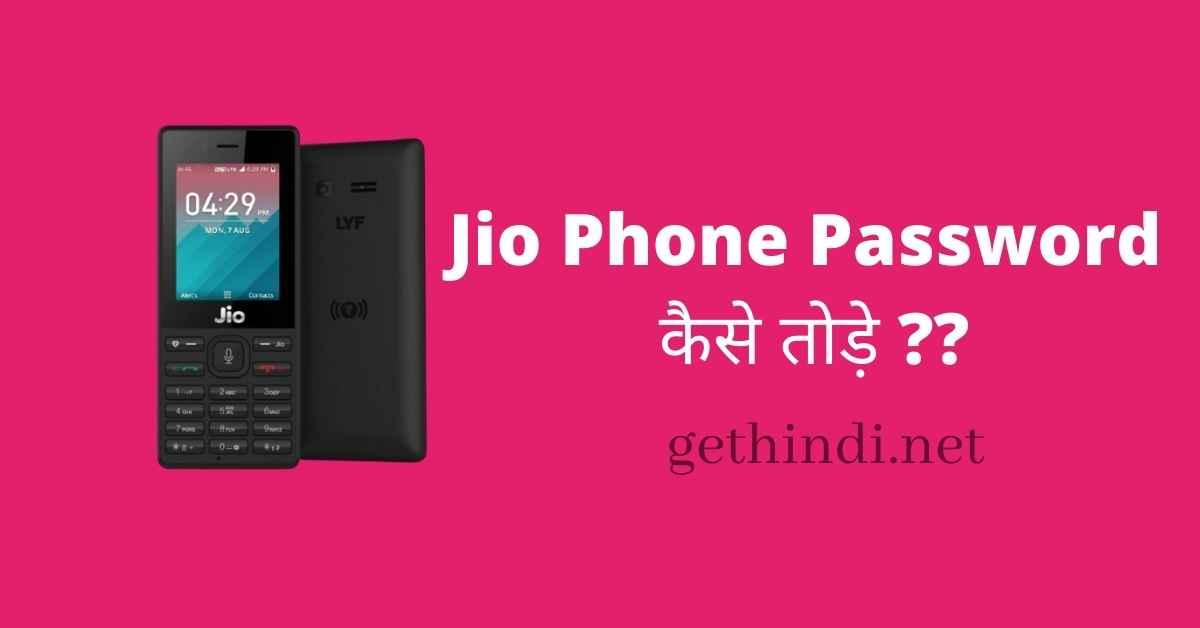 Jio phone ka password kaise tode हिंदी | gethindi.net