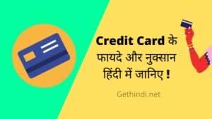 Credit Card ke fayde nuksan