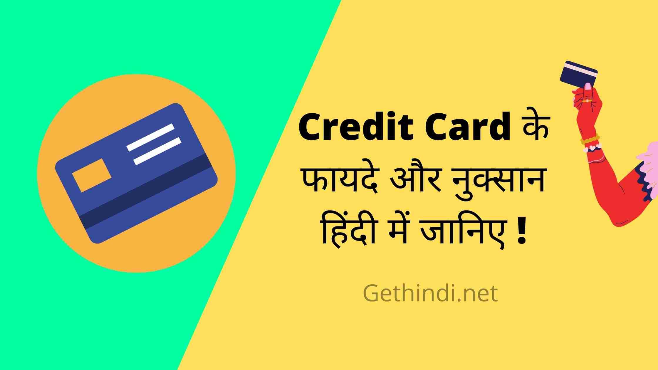 Credit Card ke fayde nuksan जानिए हिंदी में पूरी जानकारी