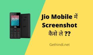Jio Phone mein screenshot kaise le