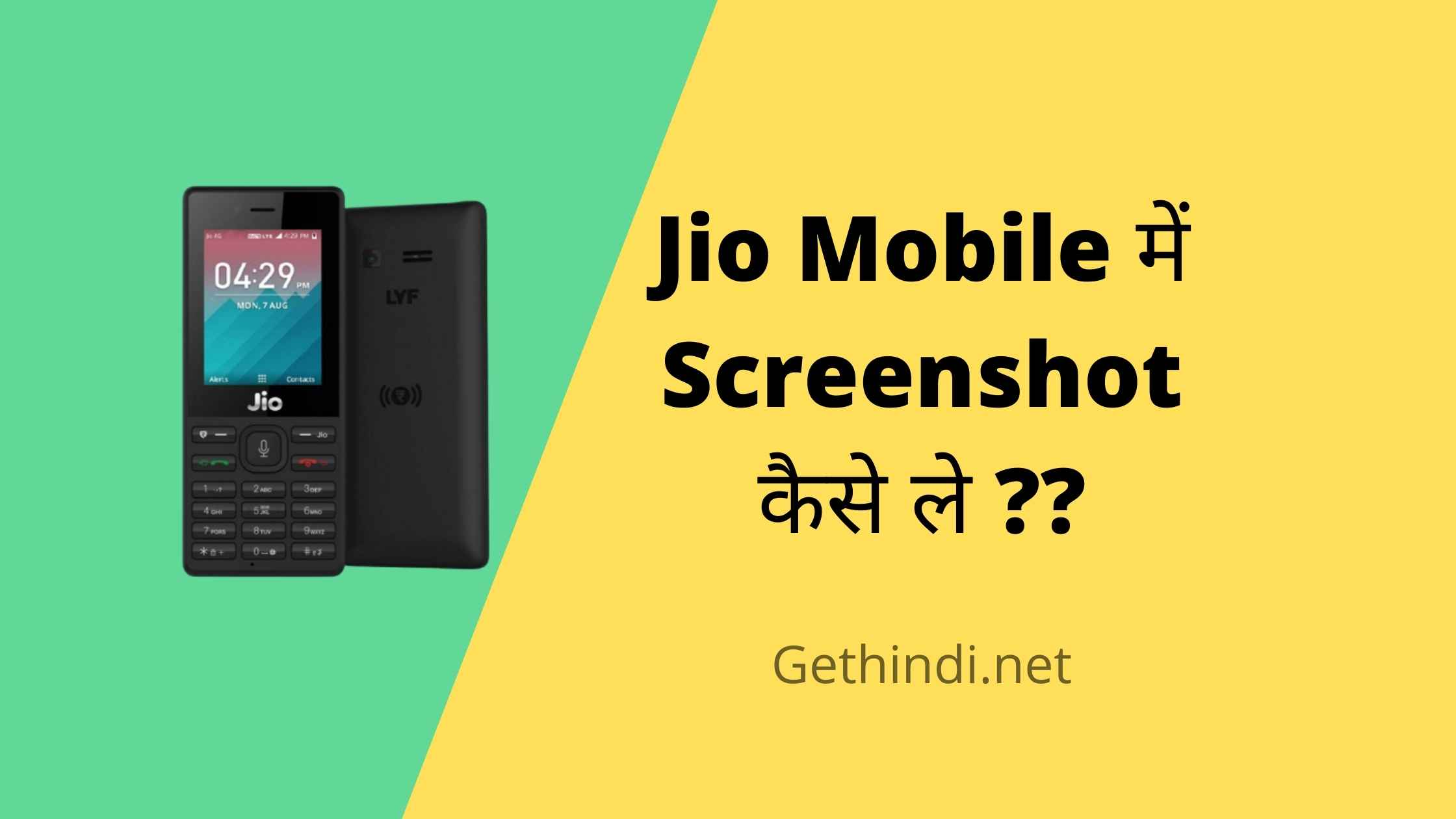 Jio Phone mein screenshot kaise le