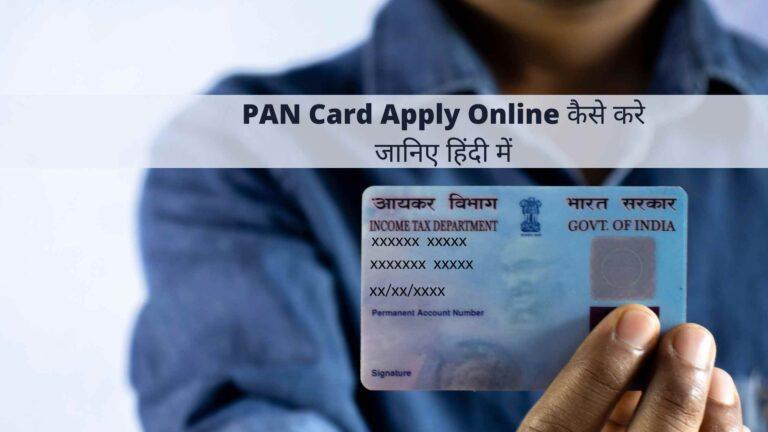 pan card apply online kaise kare जानिए हिंदी में पूरी जानकारी | Gethindi.net
