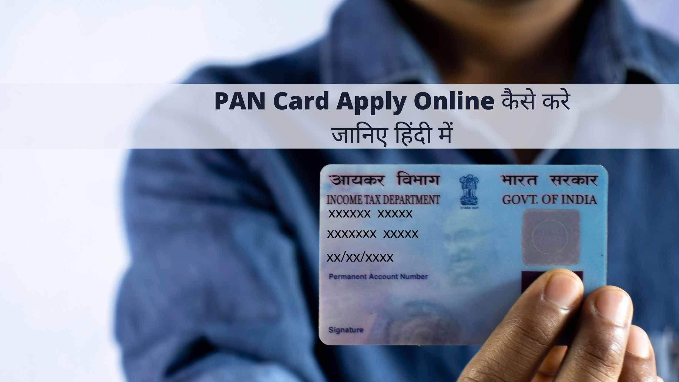 pan card apply online kaise kare