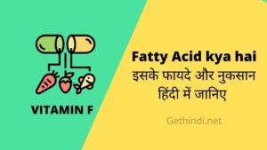 Fatty Acid kya hai इसके फायदे और नुकसान हिंदी में जानिए 2020