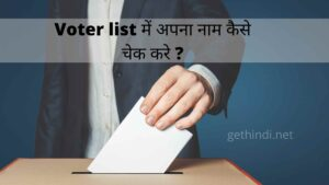 Voter list mein apna naam kaise cheak kare