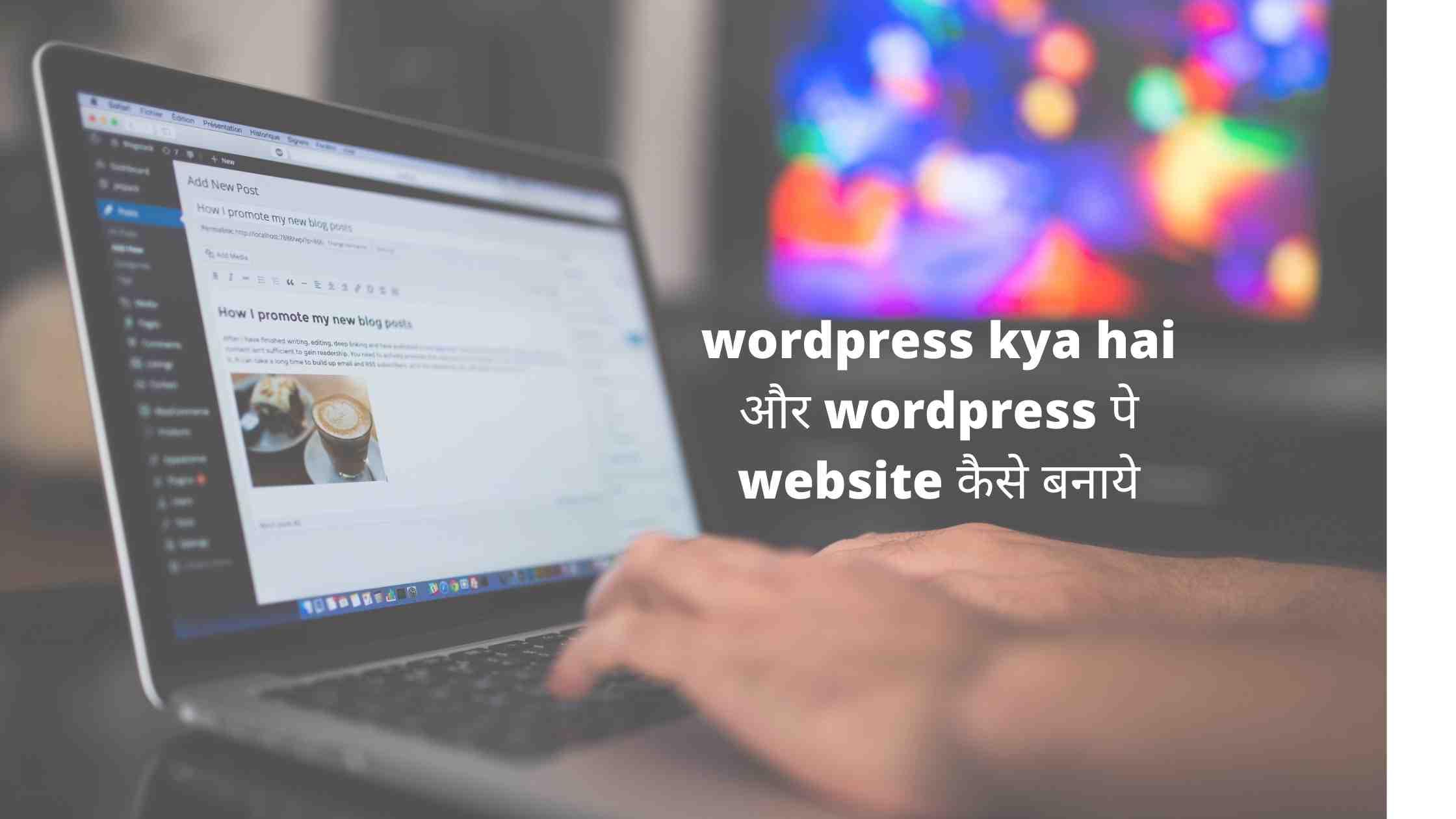wordpress kya hai और wordpress पे website कैसे बनाये