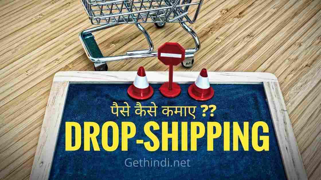 Dropshipping क्या है ?? Dropshipping से पैसे कैसे कमाए ??