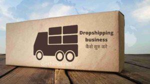 Dropshipping business कैसे सुरु करे