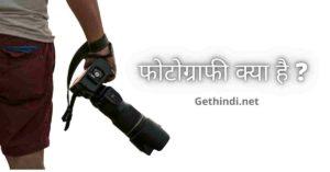 फोटोग्राफी क्या है - What is Photography in hindi