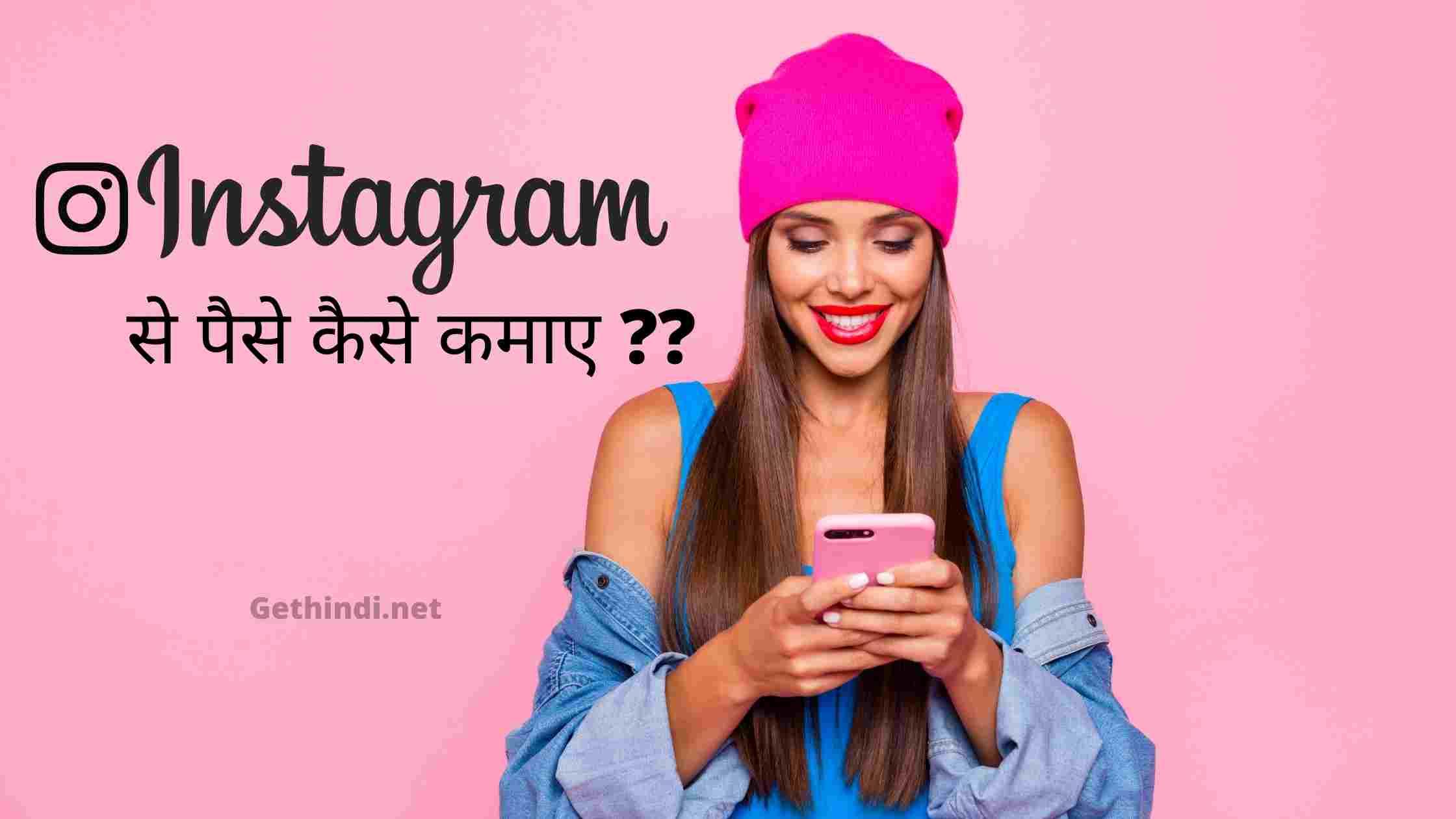 Instagram se paise kaise kamaye ?? How to earn money from instagram