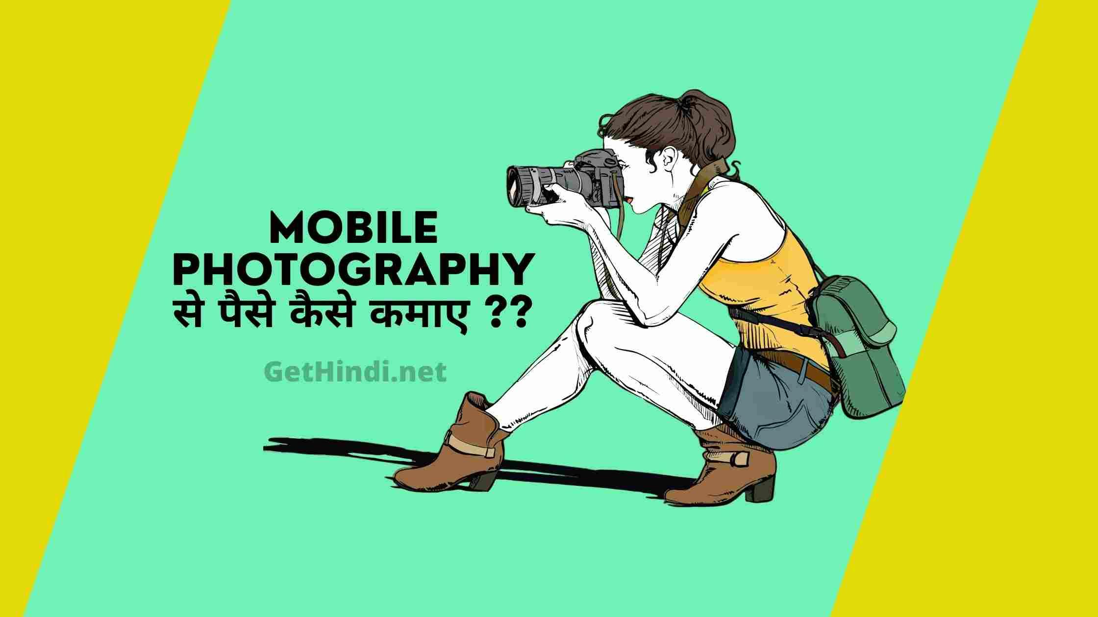 Mobile photography se paise kaise kamaye ??