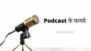 Podcast kya hai ? Podcast se paise kaise kamaye