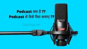 Podcast kya hai ? Podcast se paise kaise kamaye ??