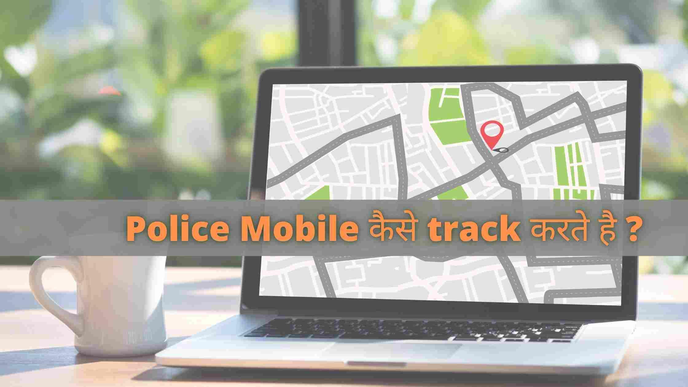 police mobile kaise track karti hai