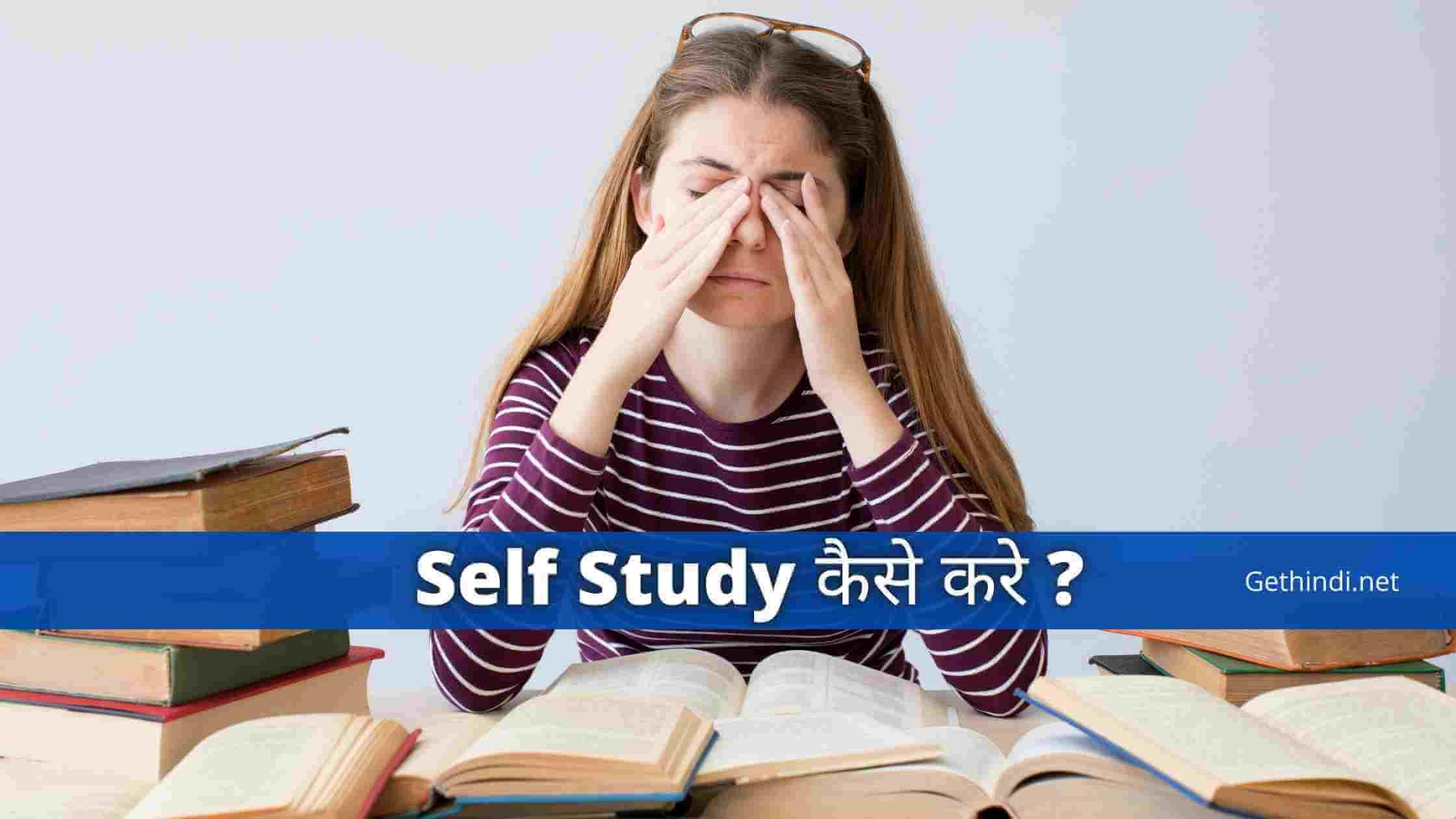 self study kaise kare जानिए सेल्फ स्टडी के बेहतरीन TIPS