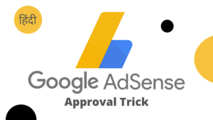 adsense approval trick in hindi
