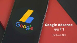 Google Adsense क्या है