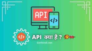 api kya hai in hindi