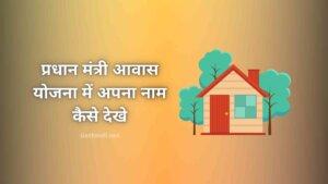 Pradhan Matrni Awas yojona me apna naam kasie dekhe