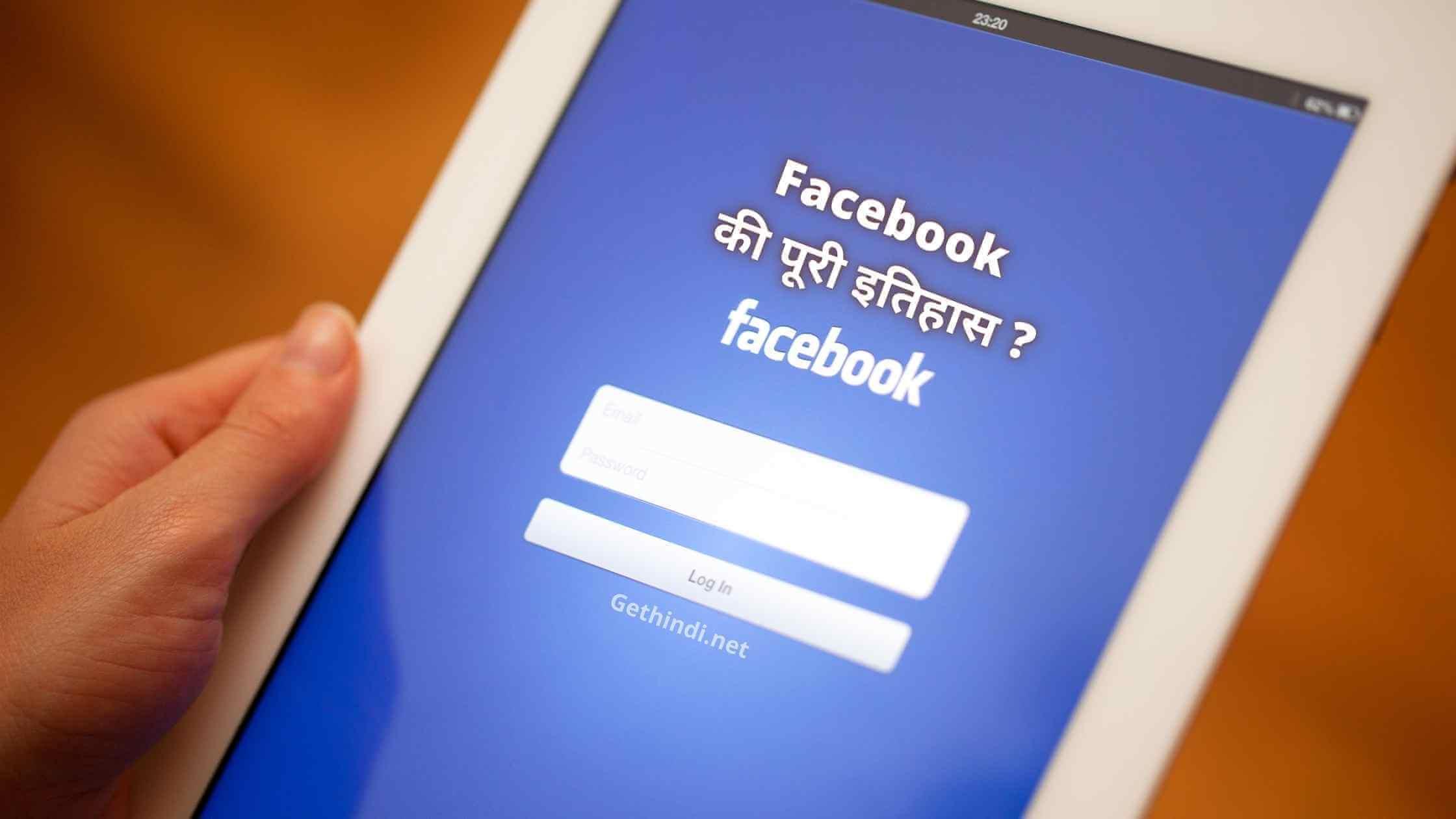Facebook ka malik kon hai जानिए हिंदी में पूरी जानकारी Facebook के बेरेमें