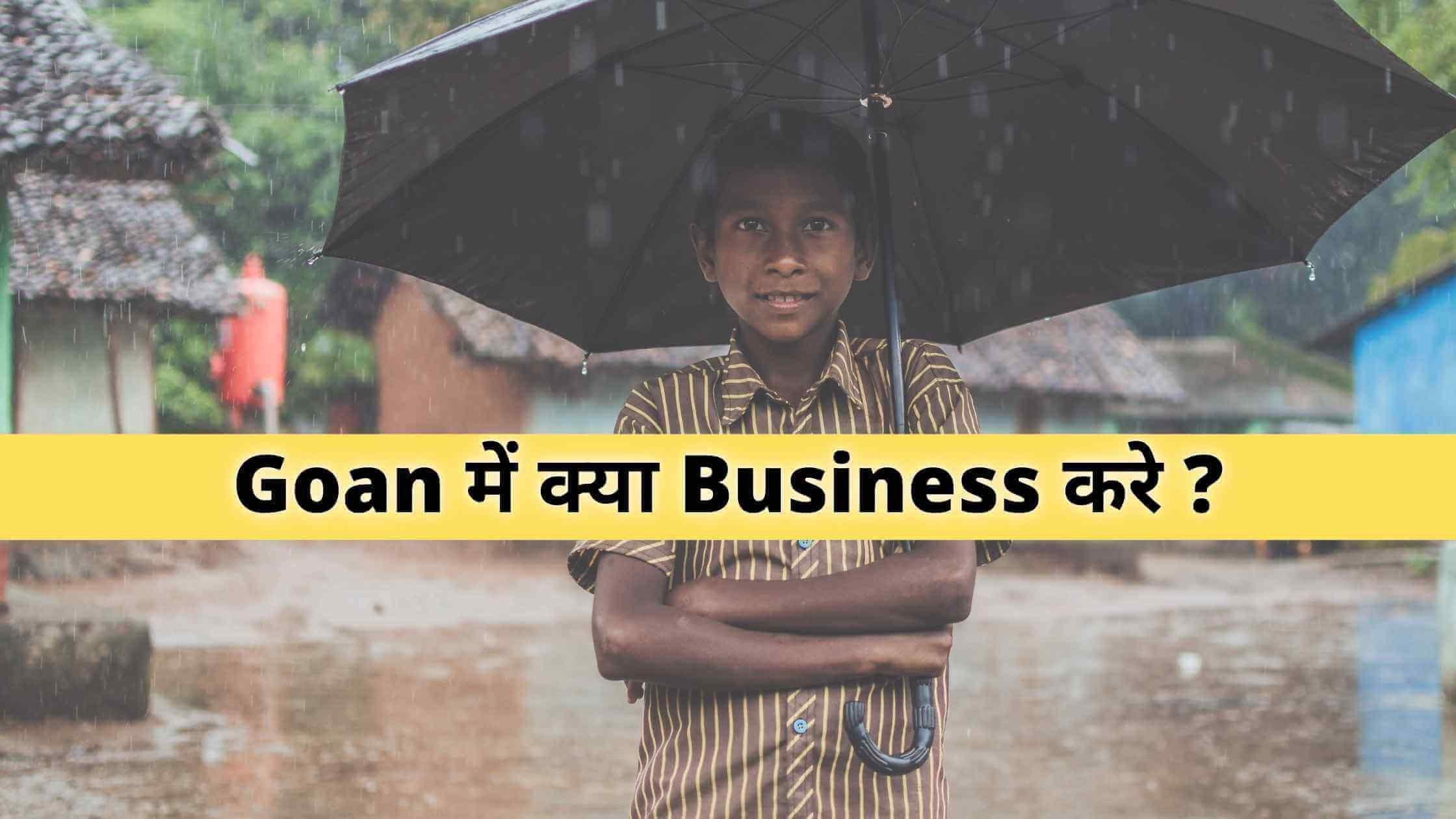 gaon me kya business kare जानिए हिंदी में अगर आपको अपने दम में कुछ करना है तो