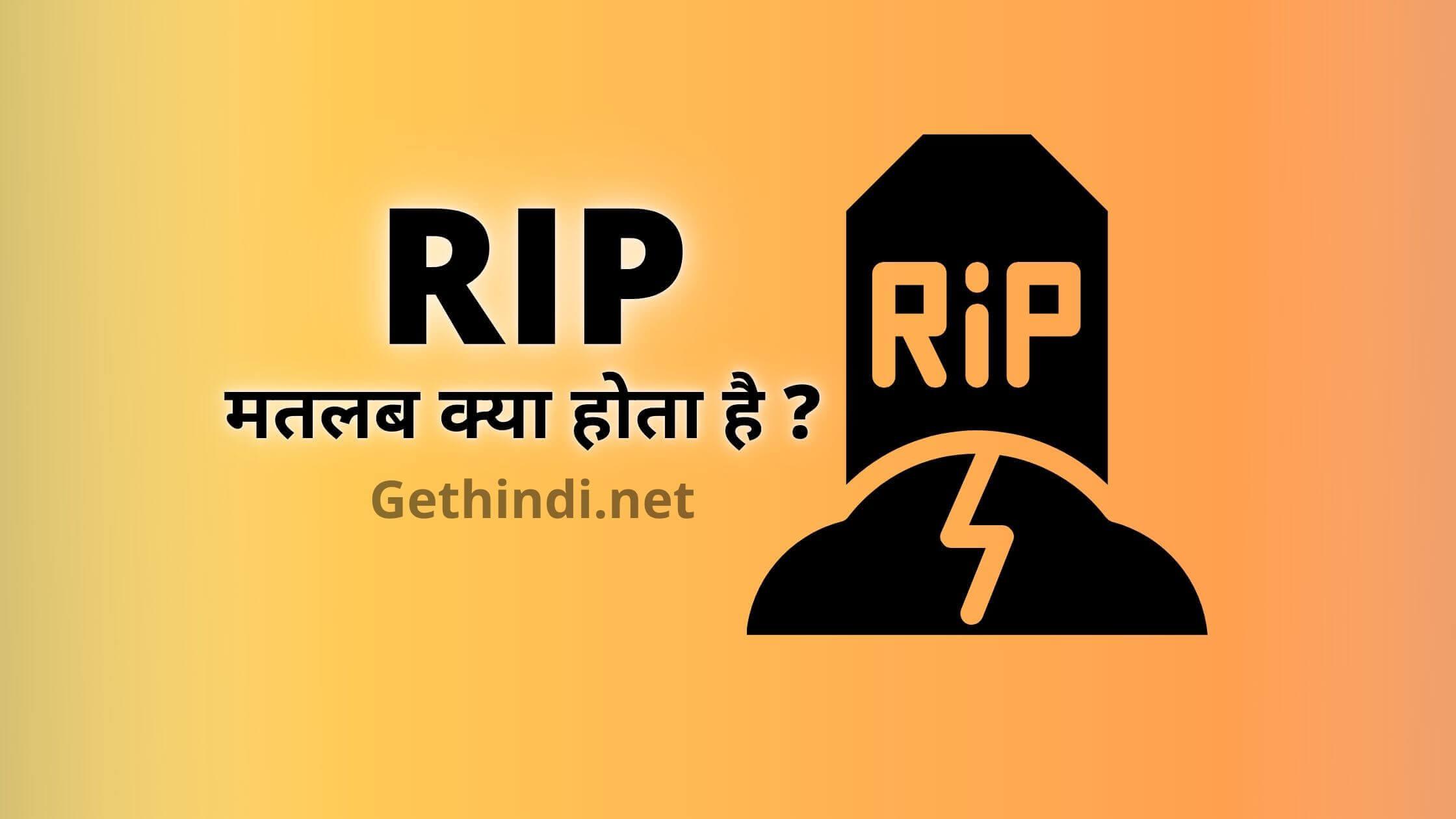 RIP ka matlab kya hota hai जानिए हिंदी में पूरी जानकारी