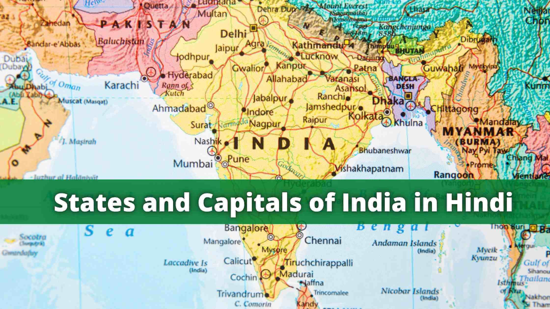 states and capitals of India in Hindi में जानिए Always Updated