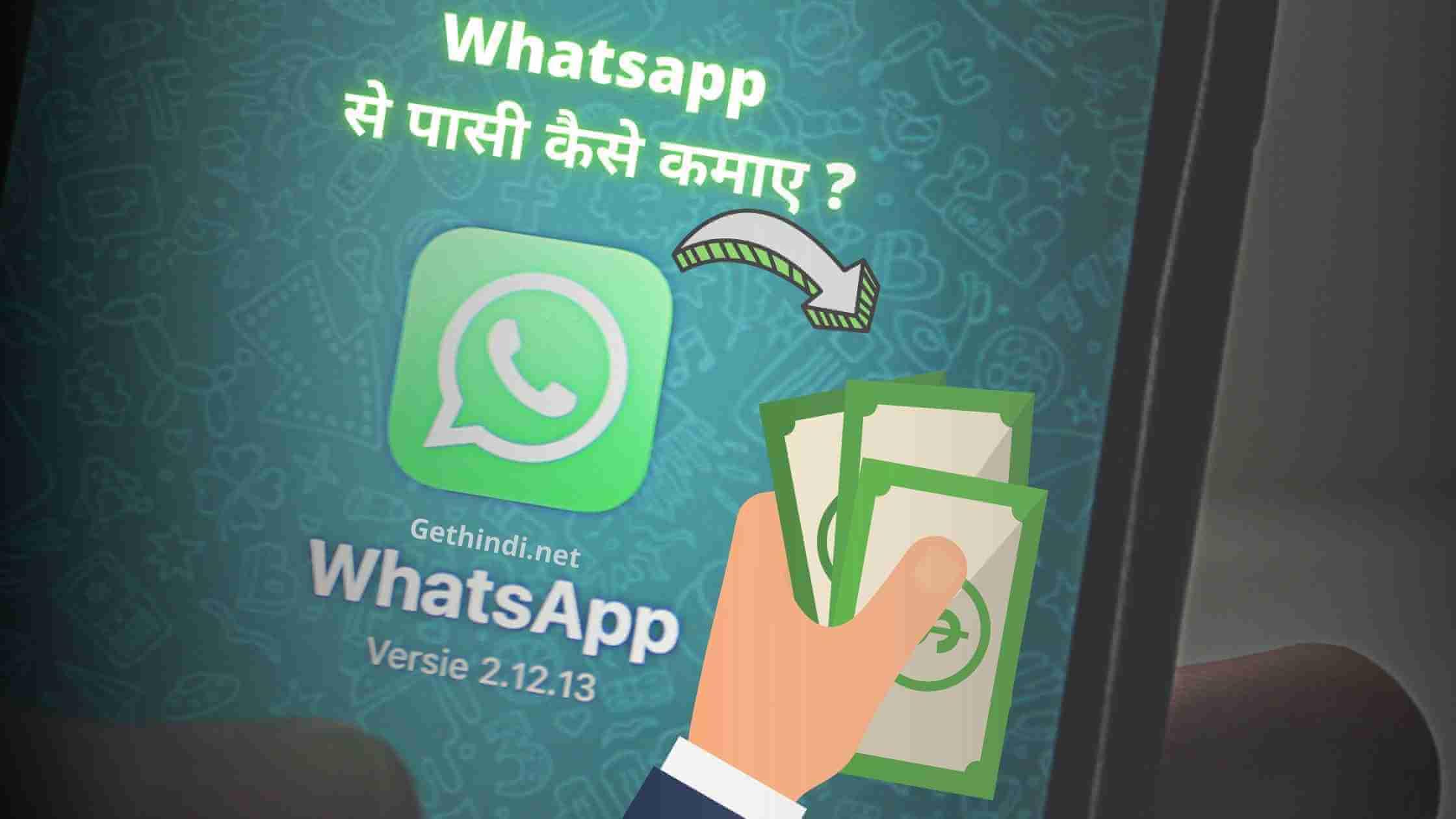 Whatsapp se paise kaise kamaye – पूरी जानकारी हिंदी में 2021