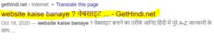 title tag in hindi