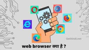 web browser in hindi