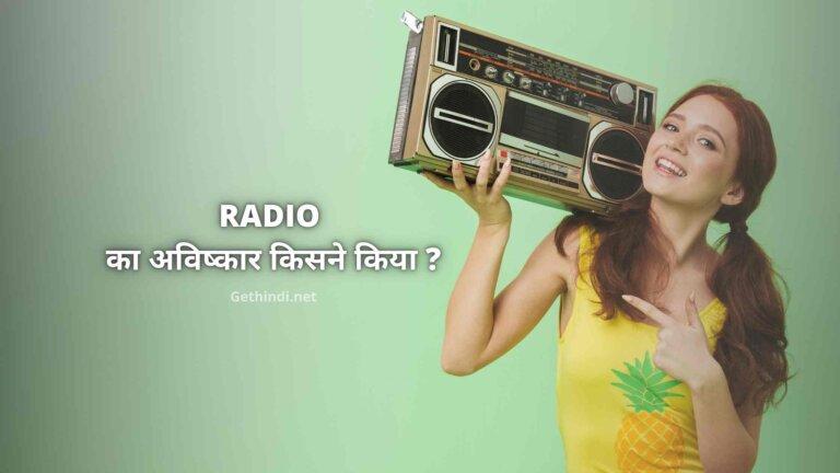 रेडियो का अविष्कार किसने किया जानिए हिंदी में पूरी जानकारी New Updated