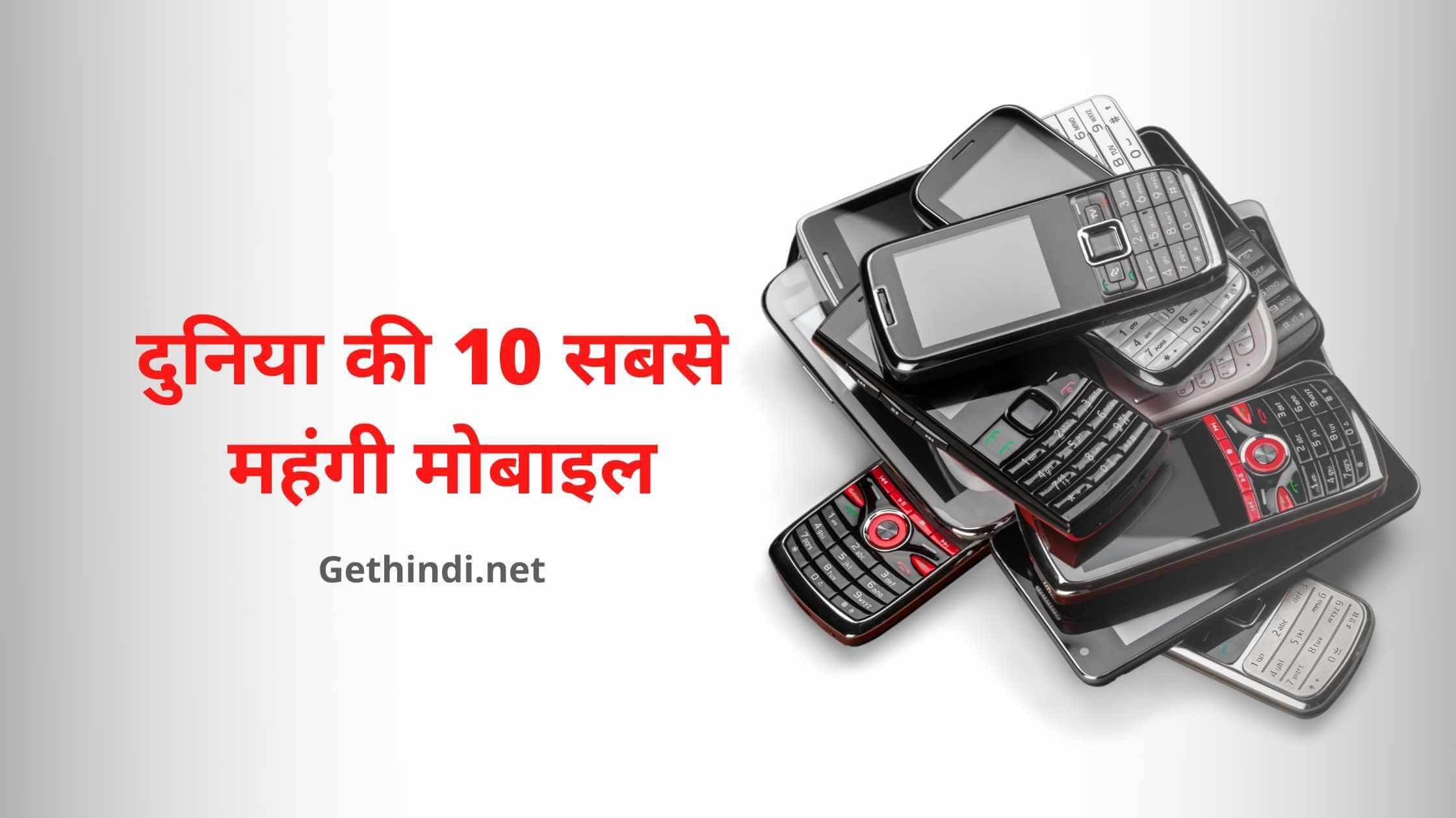 Duniya ka Sabse Mehnga Phone के बारेमें जानिए हिंदी में (New Update)