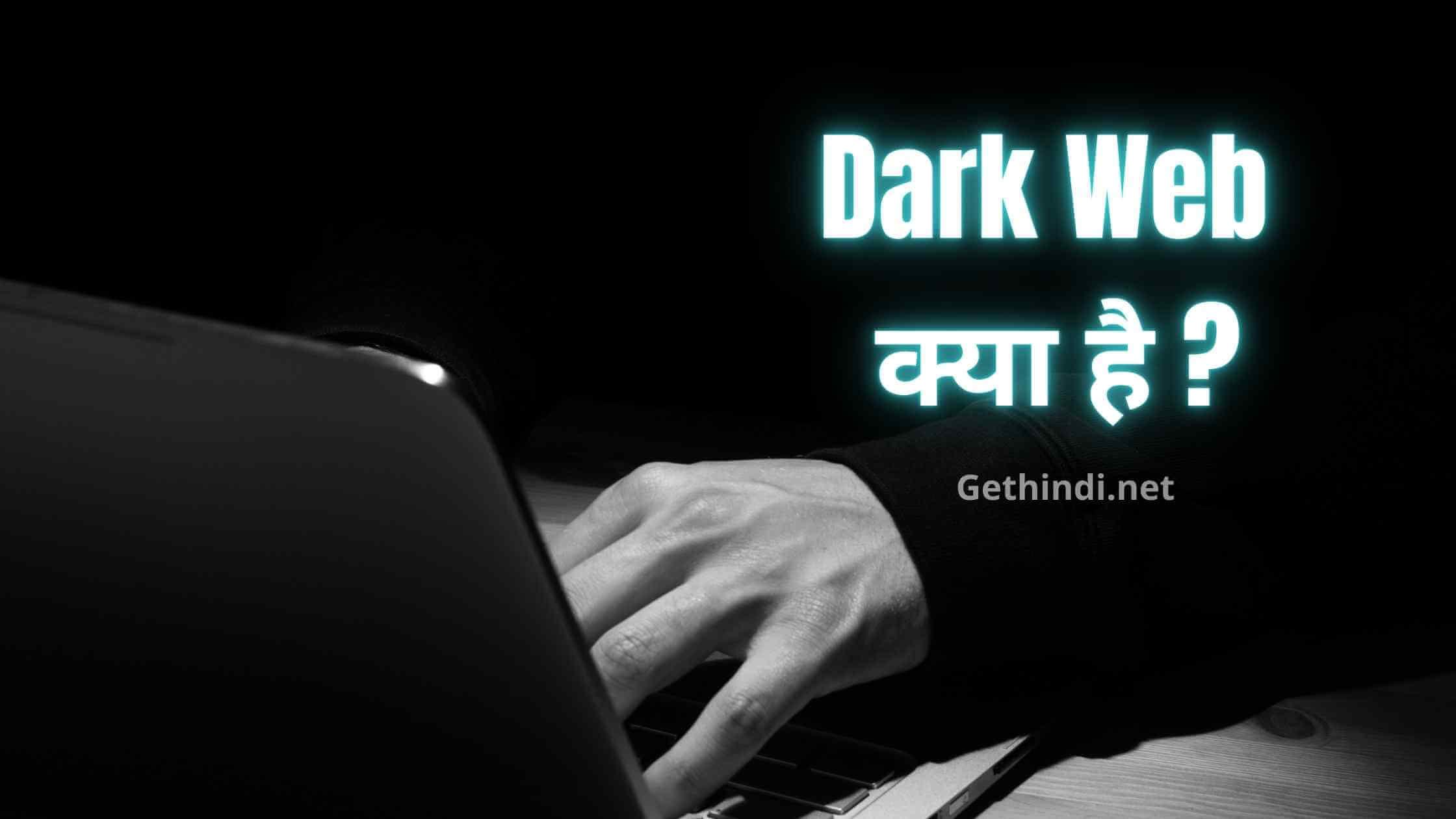 Dark Web kya hai और डार्क वेब कैसे काम करता है जानिए हिंदी में