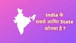 india ka sabse amir state