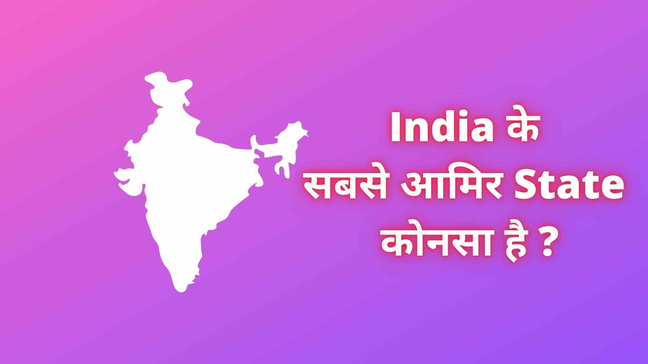 India के सबसे आमिर स्टेट कोनसा है जानिए हिंदी में GDP के साथ