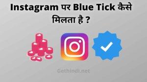 Instagram par Blue Tick kaise milta hai