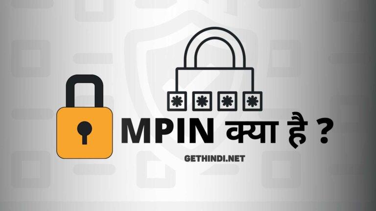 MPIN kya hai और mpin meaning in hindi जानिए पूरी जानकारी mpin ke बारेमें