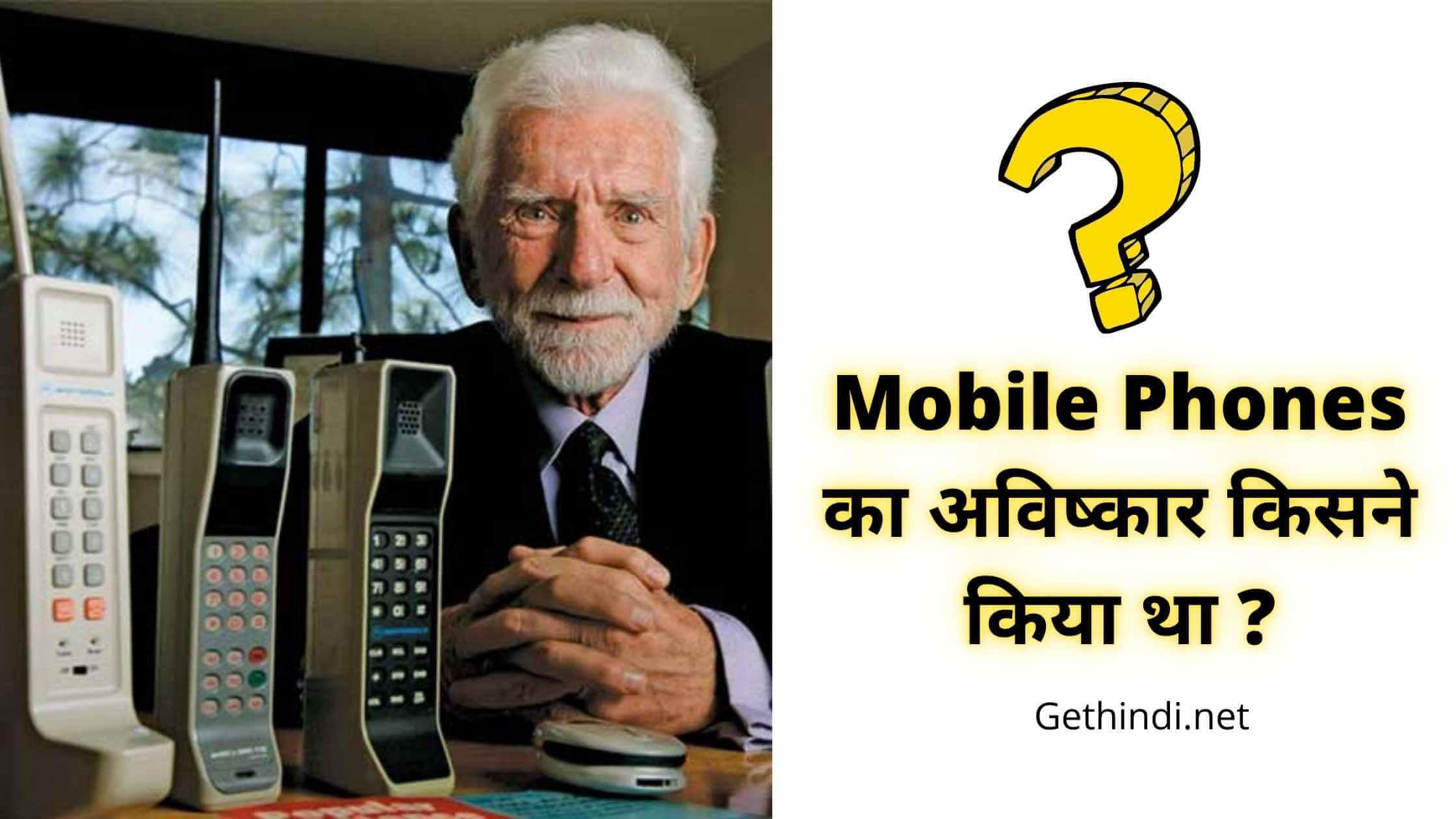 Mobile ka avishkar kisne kiya था और कब किया था इसकी पूरी इतिहास हिंदी में