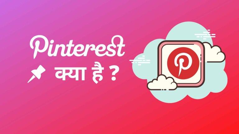 Pinterest kya hai ? Pinterest से पैसे कैसे कमाए हिंदी में जानिए
