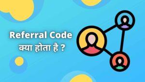 referral code का मतलब क्या होता है