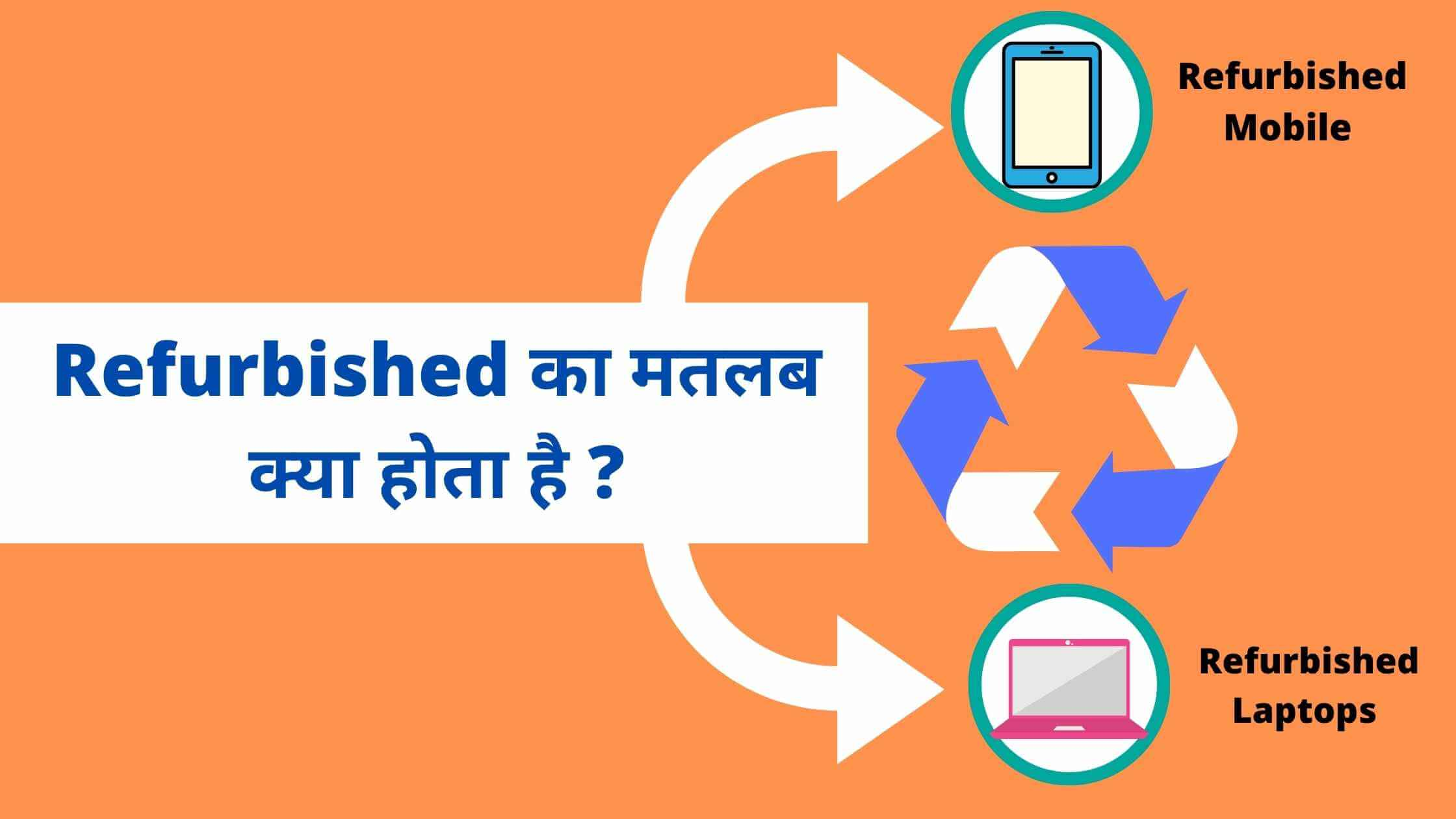 Refurbished Meaning in Hindi जानिए Refurbished का मतलब क्या होता है