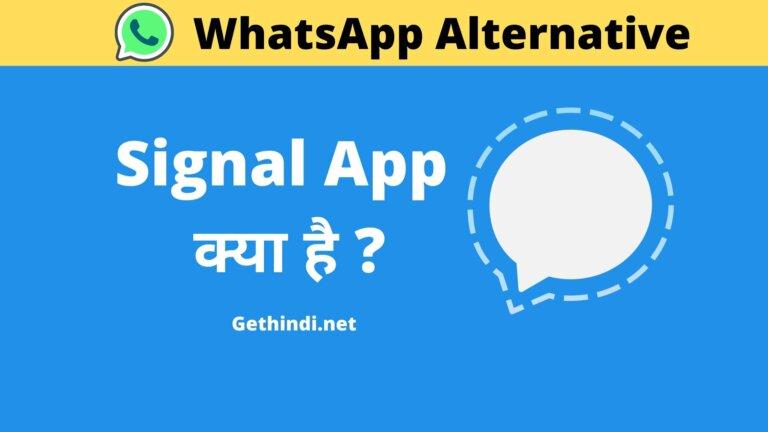 Signal App kya hai in Hindi जानिए हिंदी में पुरे जानकारी Signal App के बारेमें