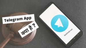 Telegram App kya hota hai hindi