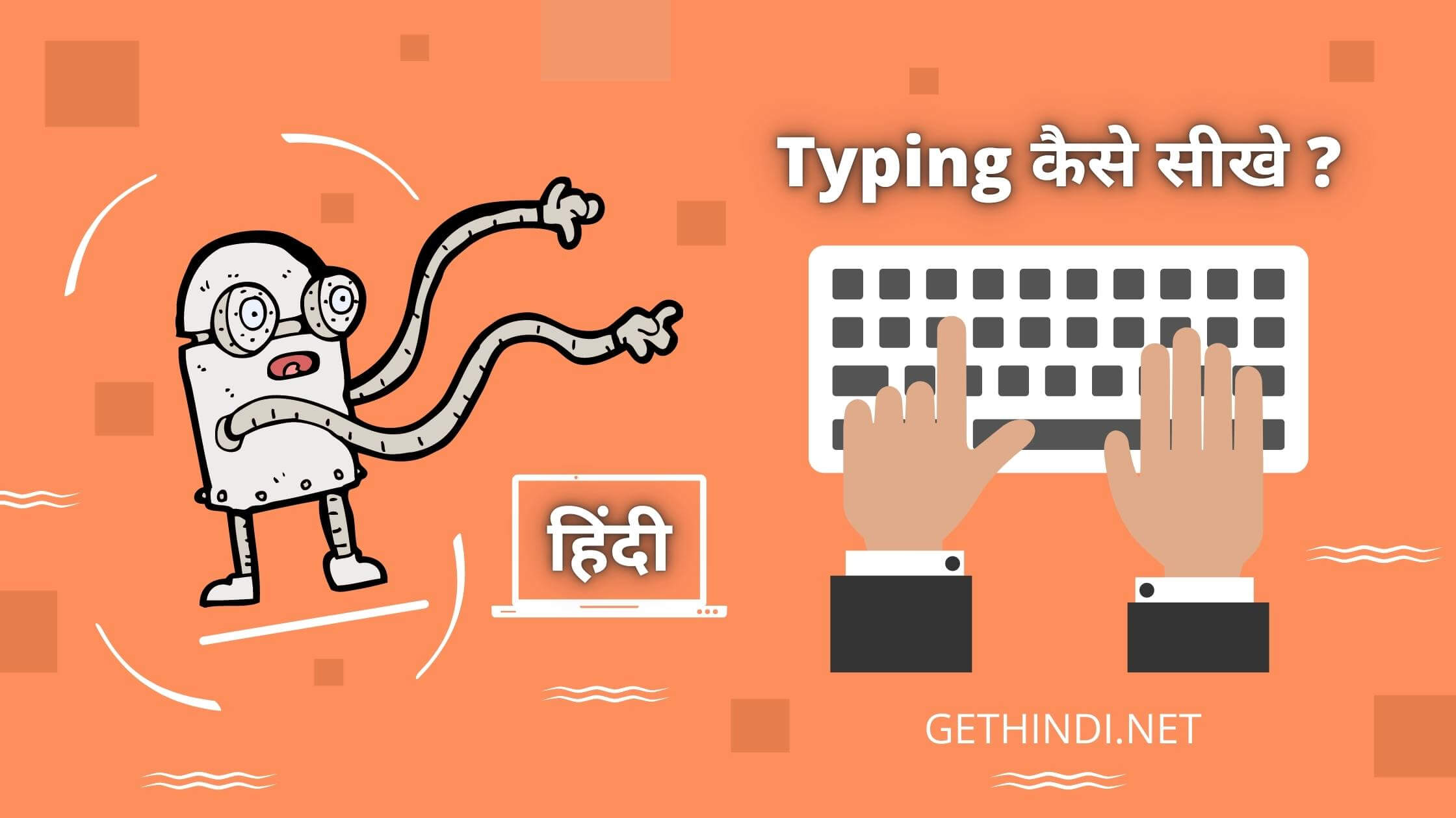 (100% Work) Computer Typing Kaise Sikhe Keyword pe जानिए हिंदी में