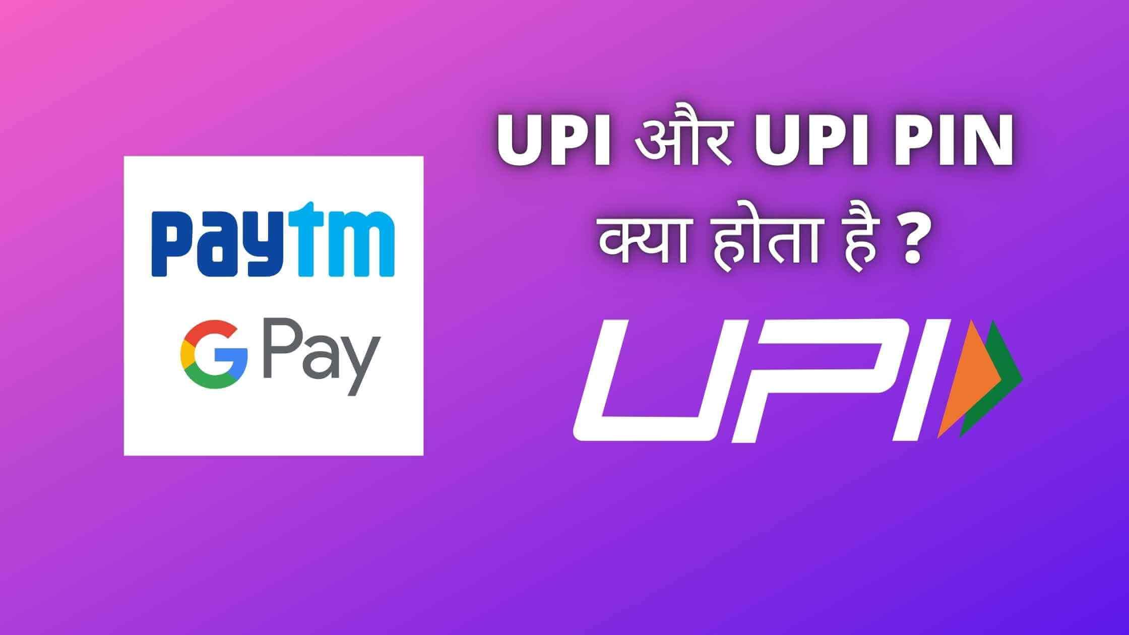 UPI pin kya Hota hai और कैसे UPI setup करना है जानिए हिंदी में