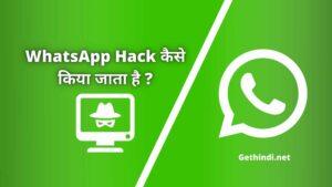 whatsapp hack kaise kiya jata hai