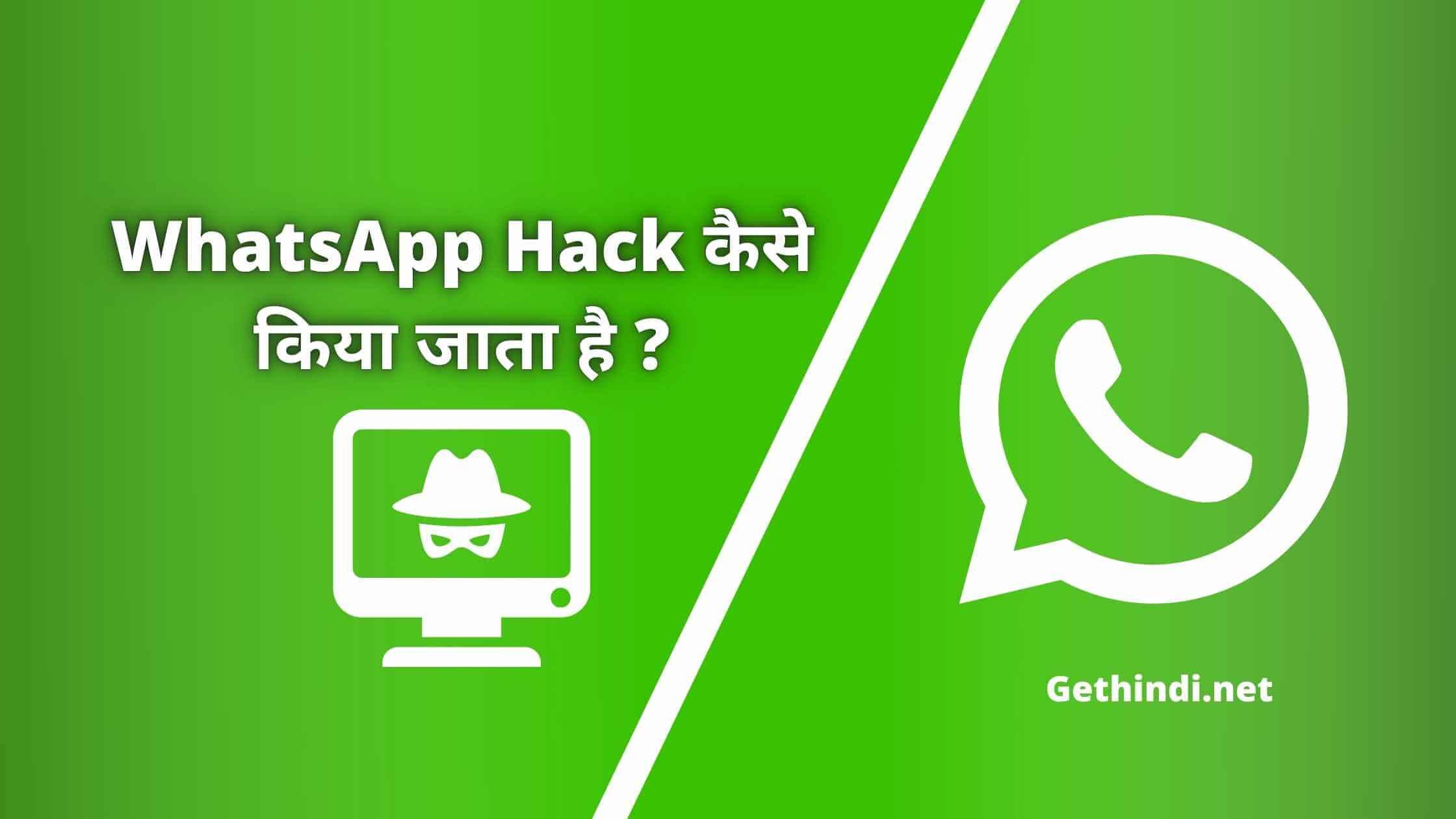 दूसरे का WhatsApp hack kaise kiya jata hai हिंदी में जानिए